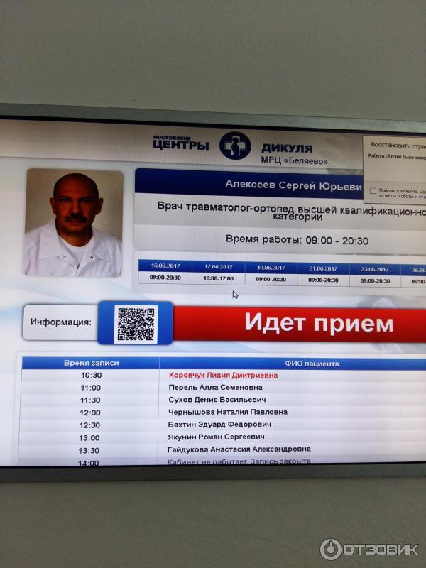 можете центр дикуля отзывы форум недвижимость Московской области