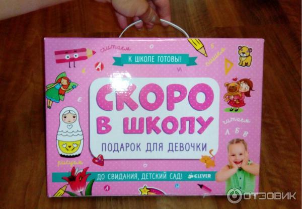 Подарок для девочки в школу 427