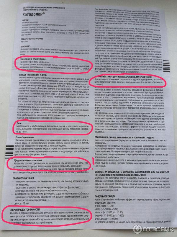 катадолон инструкция по применению уколы отзывы