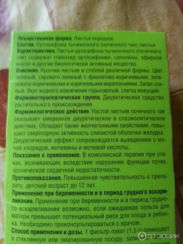 Чай беременным от отеков 36