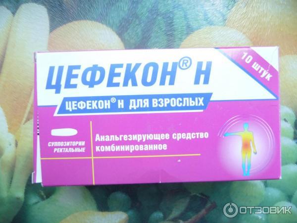 Отзыв о суппозитории ректальные для взрослых нижфарм цефекон н.