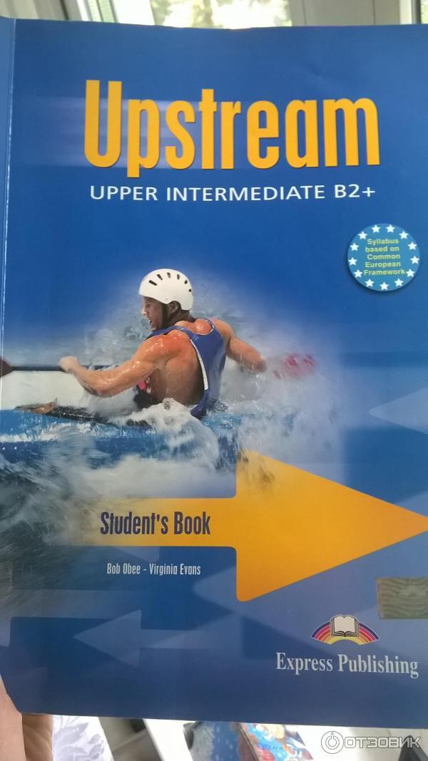 учебник upstream по гдз языку английскому