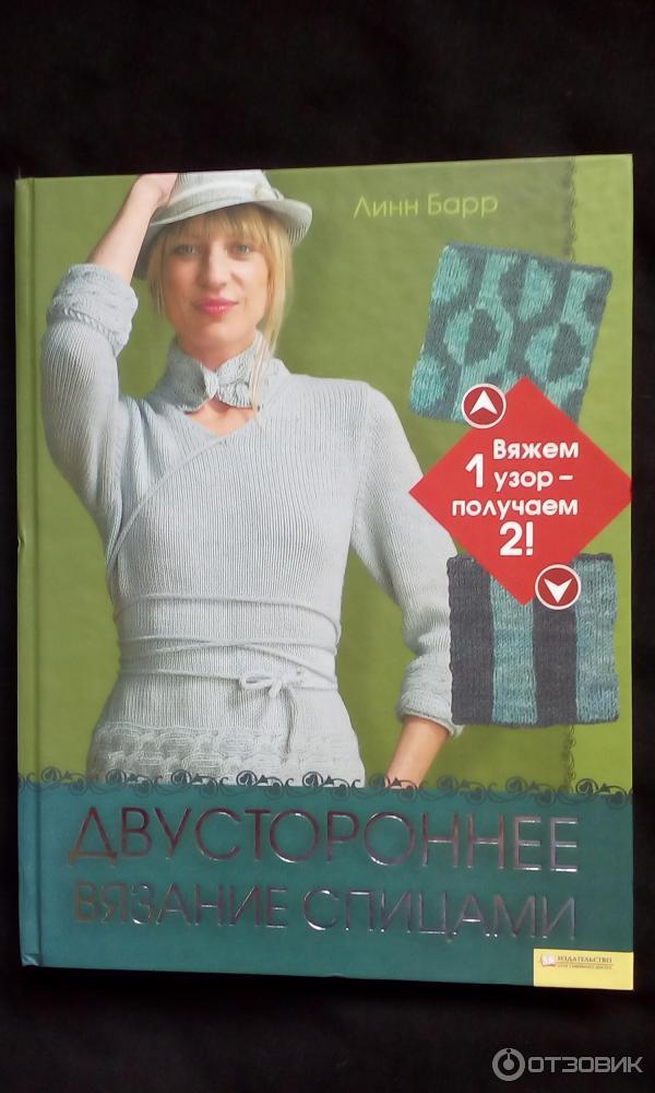 Книга Двустороннее вязание спицами - Линн Барр фото
