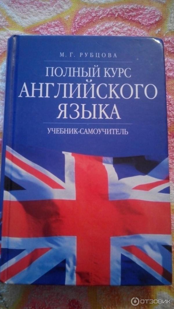 Скачать учебники по английскому языку