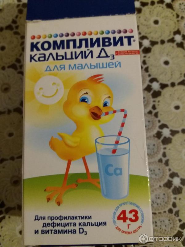 Решила поискать в аптеке что-то более подходящее для ребенка, нашла компливит.