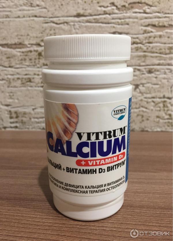 Какие витамины пить беременным с кальцием 85
