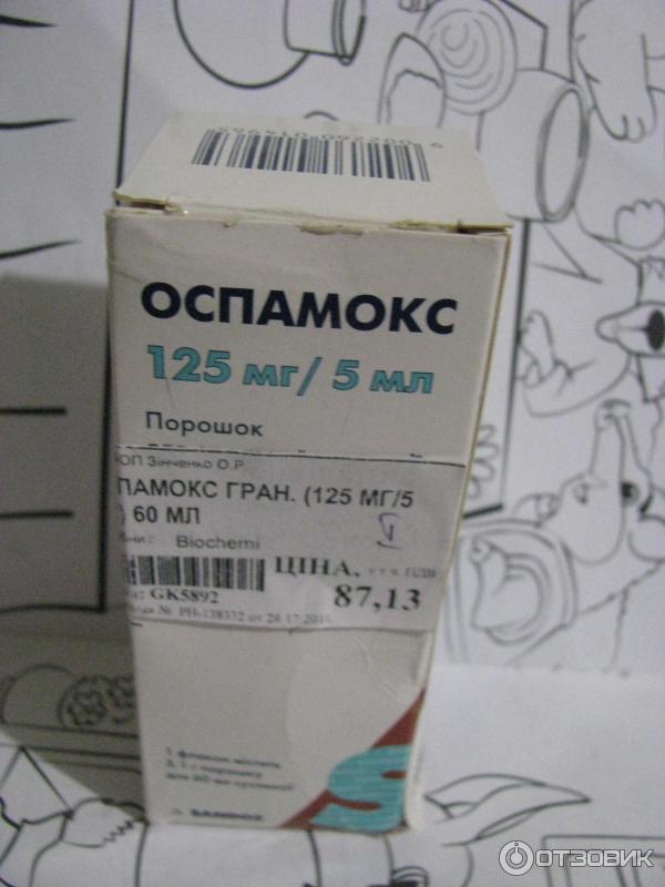 оспамокс суспензия для детей дозировка