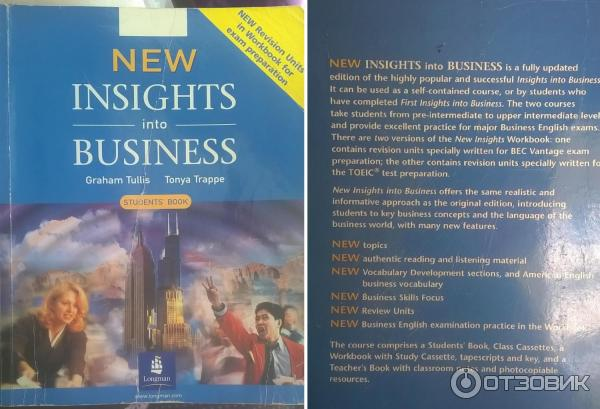 гдз new insights into business