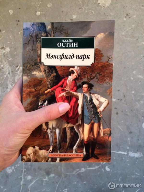an analysis of the novel mansfield park by jane austin
