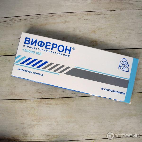 Виферон для беременных при насморке 24