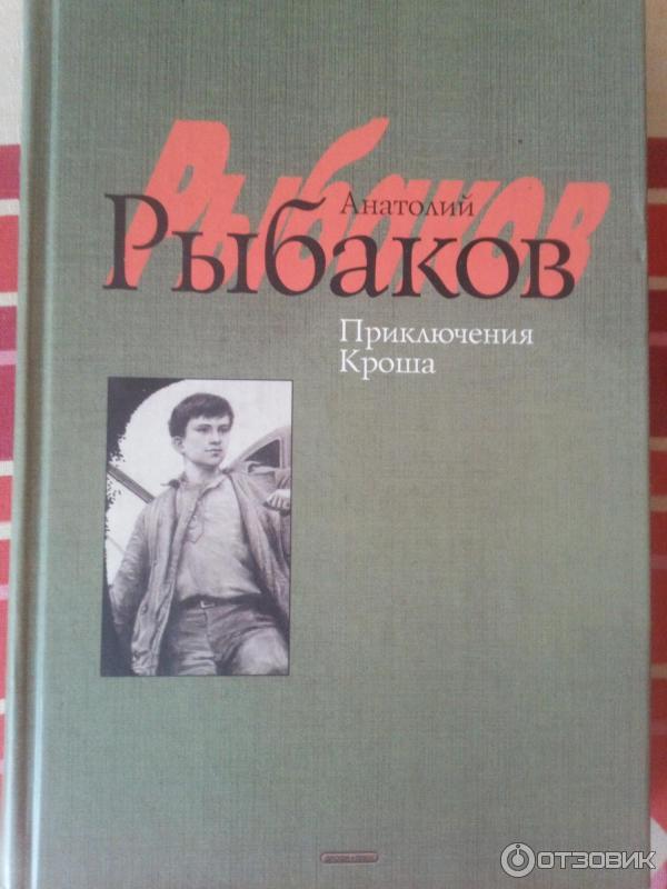 анатолий рыбаков книги фото