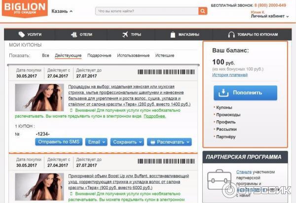 Биглион таганрог официальный сайт