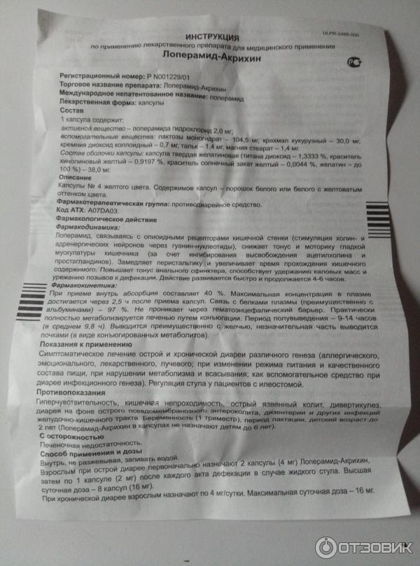 лоперамид акрихин инструкция по применению детям