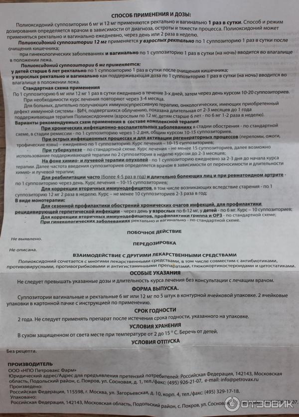 полиоксидоний инструкция по применению детям 4 лет
