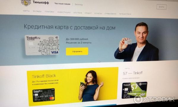 отзывы про Тинькофф банк карту с кэшбэком