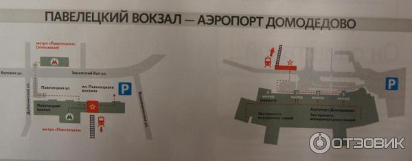 Кассы аэроэкспресса в аэровокзале домодедово расположены непосредственно перед выходом на платформу станции.