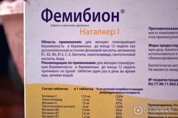Есть ли разница в витаминах для беременных 3
