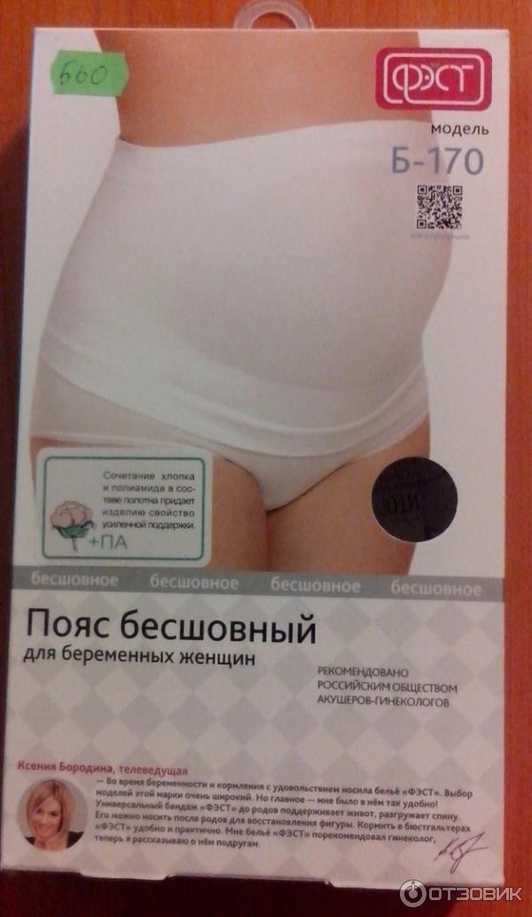 Бандаж для беременных какой лучше фото отзывы 26