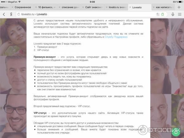 loveeto ru сайт знакомств моя страница