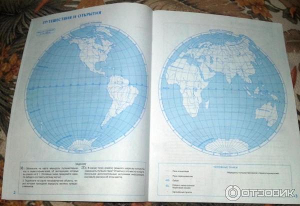 Скачать контурные карты по географии 5 класс решебник дрофа