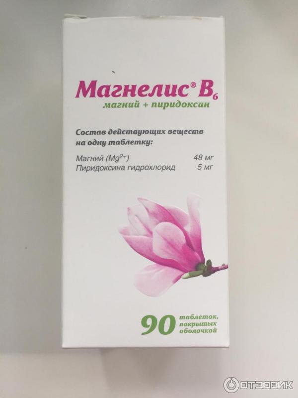 Магнелис в6 отзывы беременных 40