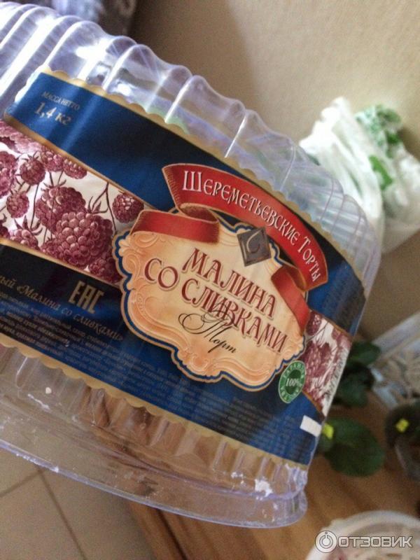Шереметьевские торты официальный сайт цены