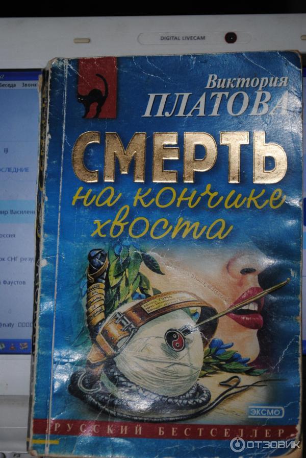 Книги виктории платовой скачать
