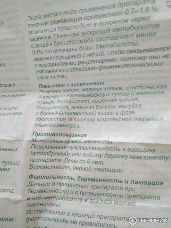 Бускопан инструкция по применению свечи для беременных 58