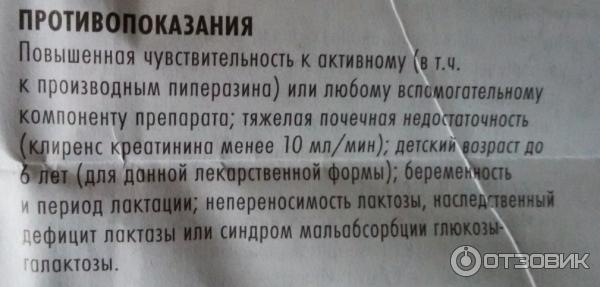 супрастинекс таблетки инструкция по применению производитель