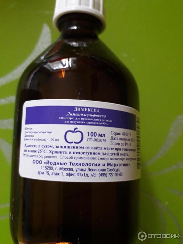 Как сделать 30 процентный раствор димексида 951