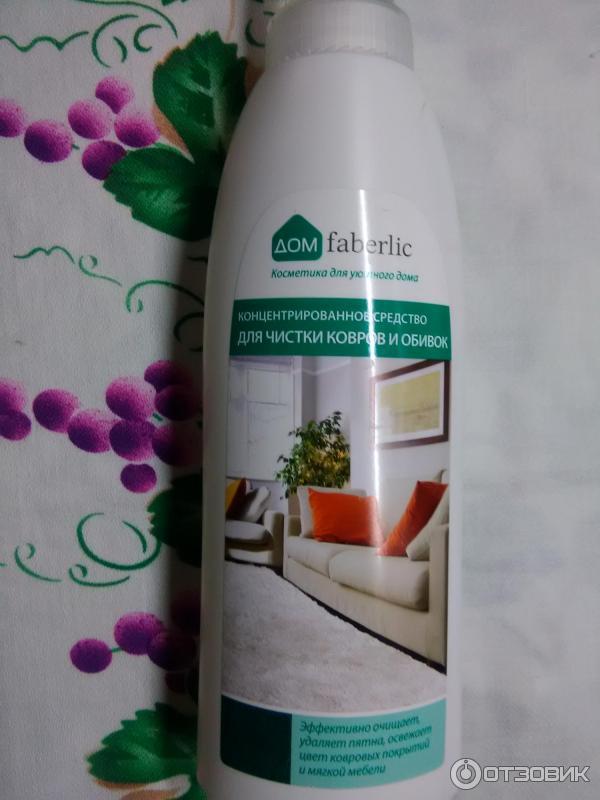 Концентрированное средство для чистки ковров фаберлик