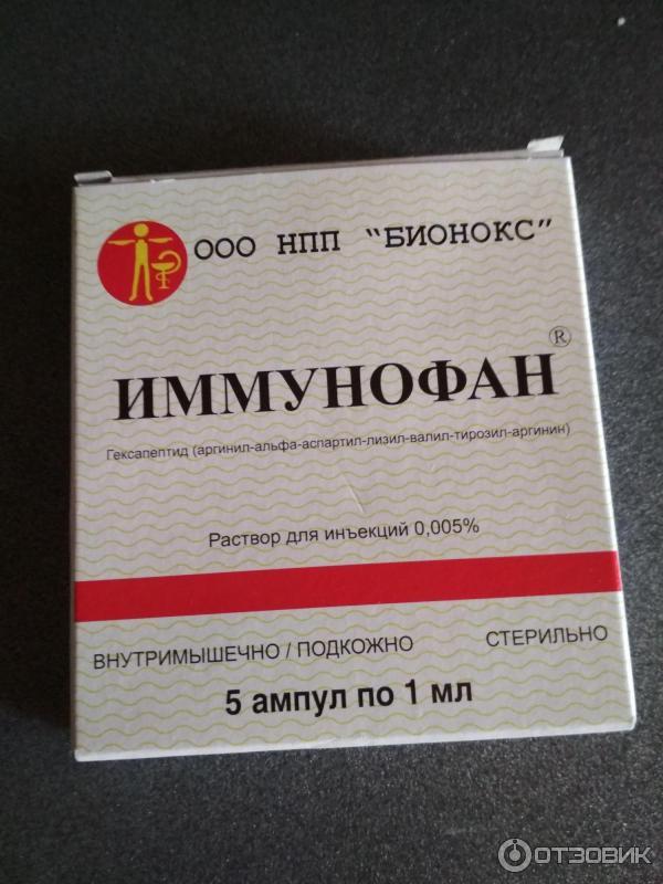 Уколы имунофан беременным отзывы 80