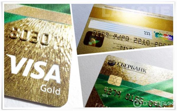 как а формате кредиты карта сбербанка плоский