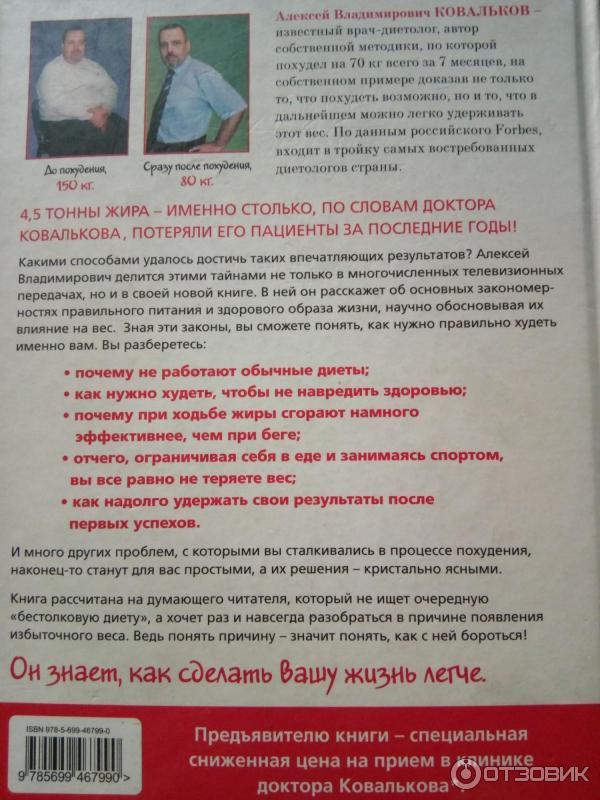 Похудение по Ковалькову Советы профессионального