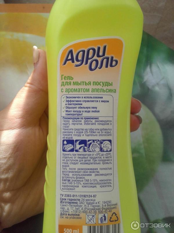 Адриоль для мытья посуды