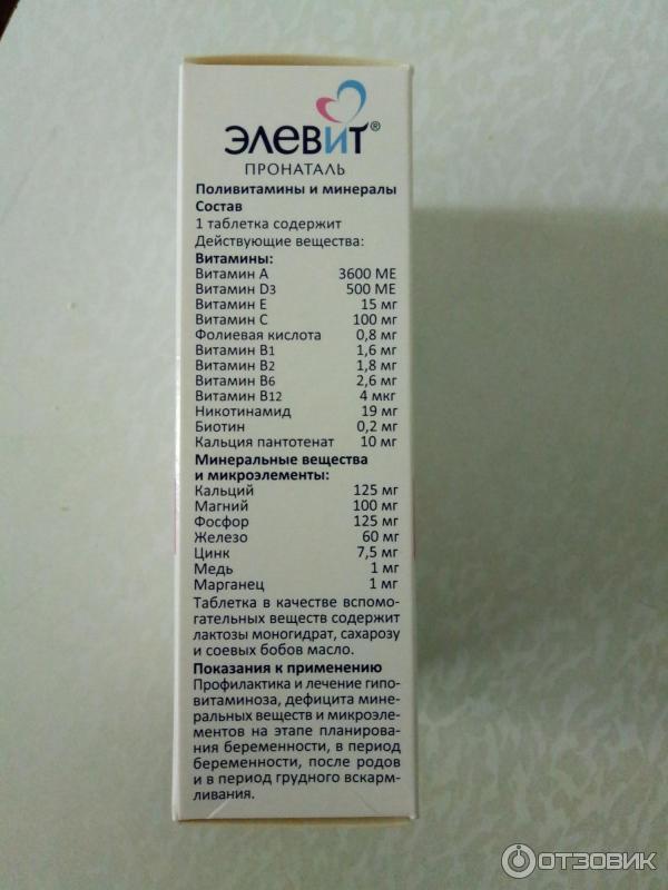 Витаминный комплекс с йодом для беременных 54