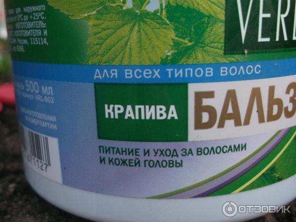 Veroline verde бальзам для волос отзывы