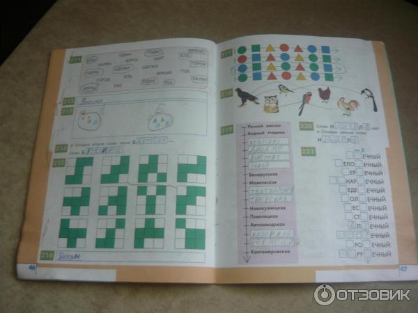 Готовые домашние задания информатика 3 класс рудченко