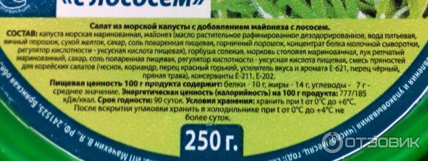 калорийность салата из морской капусты с морковью