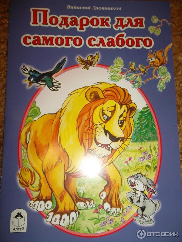 Книга Подарок для самого слабого - Виталий Злотников фото
