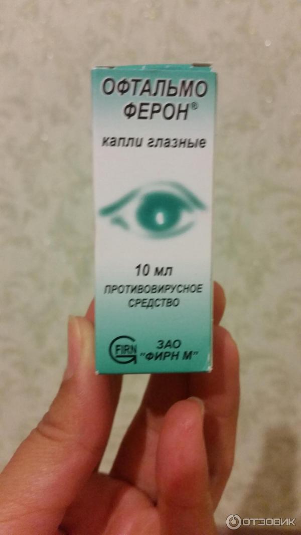 Капли для беременных в глаза 84