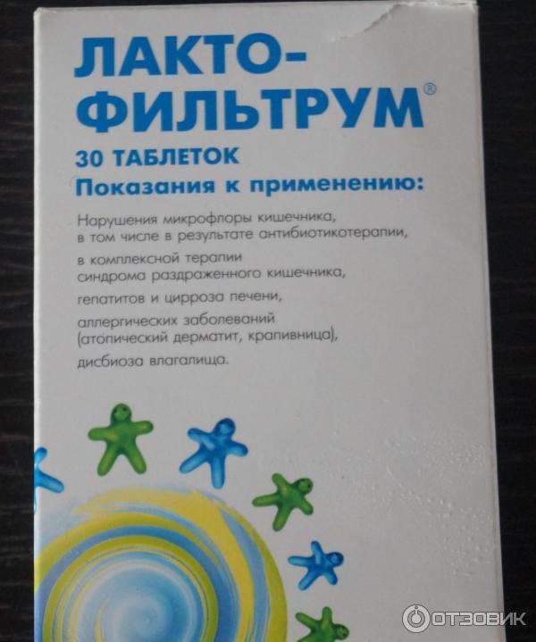 Восстановить микрофлору кишечника препараты недорогие