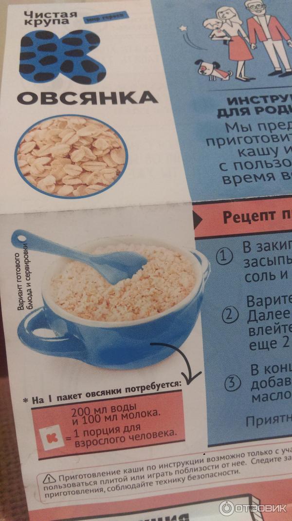 Как сварить овсяную кашу на молоке с