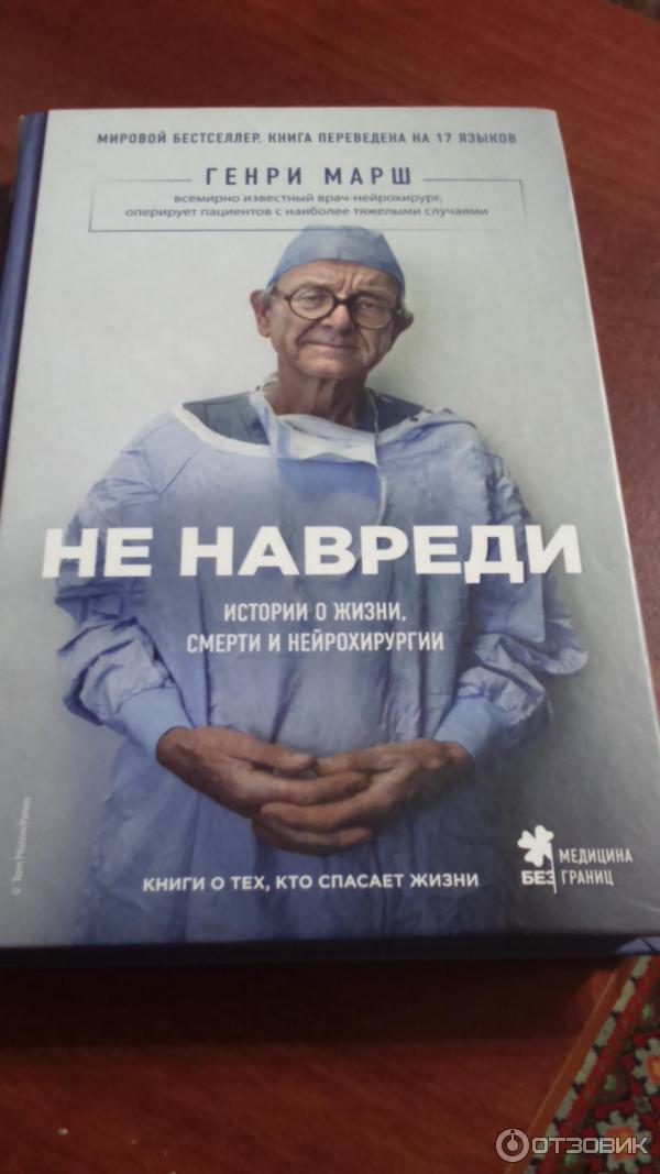 ГЕНРИ МАРШ КНИГА НЕ НАВРЕДИ СКАЧАТЬ БЕСПЛАТНО
