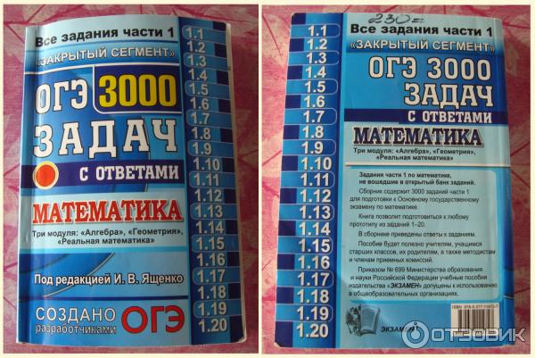 3000 Задач По Математике Огэ Ященко 2018 Онлайн Сборник Решение Гдз По