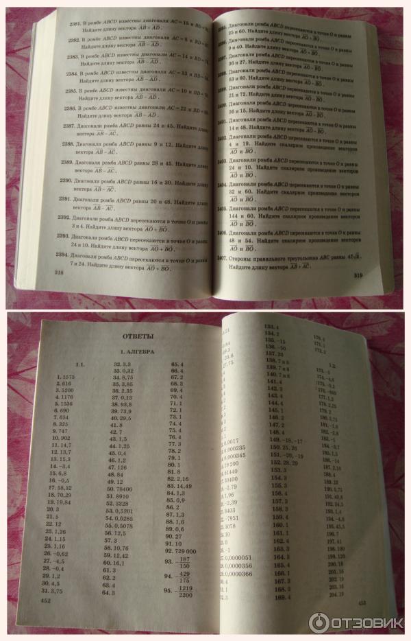 Математика задач ответами с 3000 фипи гдз по огэ ященко