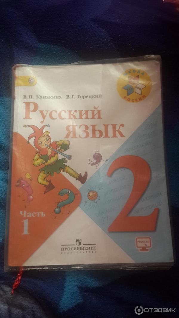 Гдз По Русскому Языку 1 Класс 1 Часть В.п.канакина В.г.горецкий Русский Язык