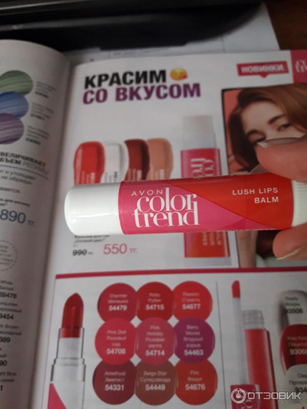 Бальзам для губ сочный цвет корица