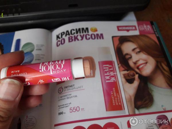 Avon бальзам для губ сочный цвет