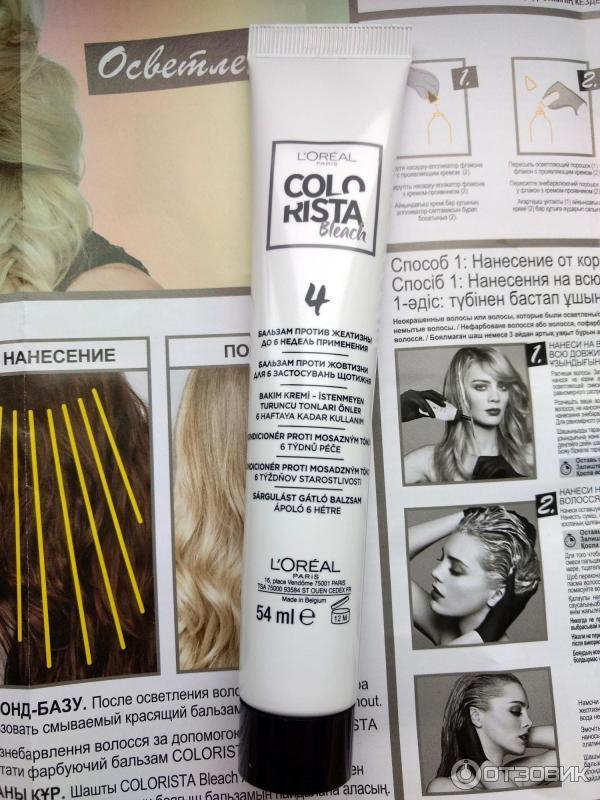 Крем краска для волос осветляющая colorista bleach отзывы
